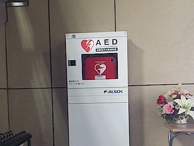 1F 正面玄関横 AED